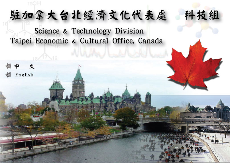 駐加拿大台北經濟文化代表處科技組 Science and Technology Division, Taipei Economic & Cultural Office in Canada
